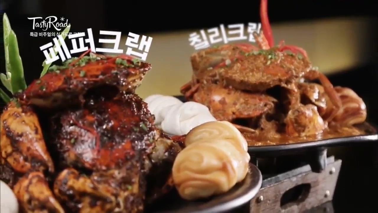 [중구] 특급 비쥬얼 싱가포르 크랩 <그라넘>