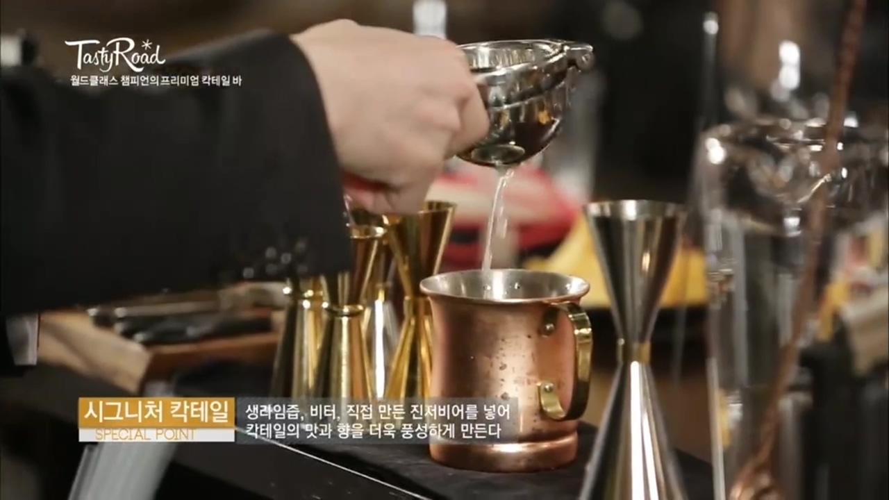 [청담]월드 챔피언의 칵테일바 <르챔버>