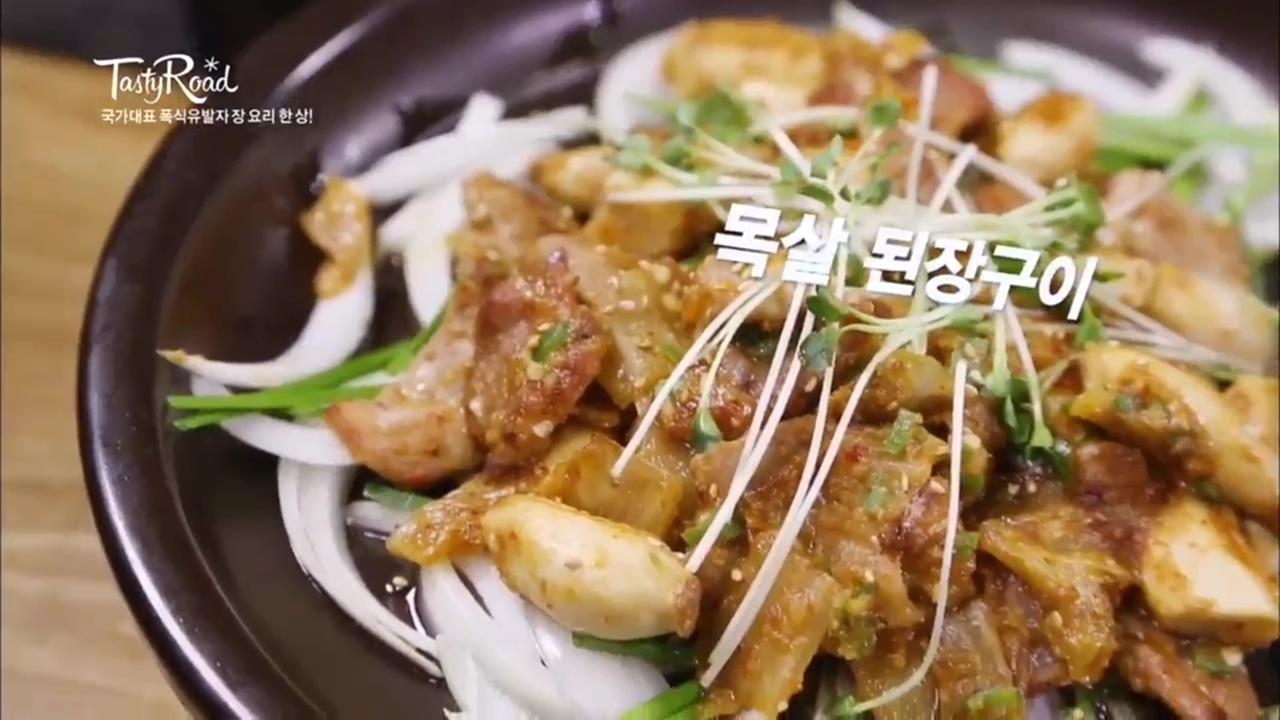 [서초] 폭식유발 전통 장 요리 <장이오>
