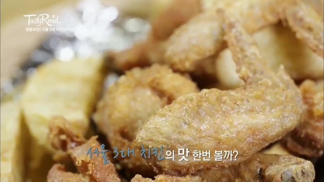 [종로] 30년 전통 서울 3대 치킨집 <계열사>
