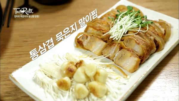 [강남] 전라도 묵은지의 반란 <자주식당>