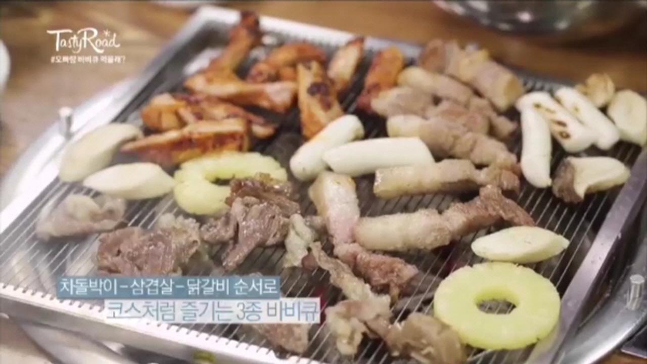 [가평] 스타일리시한 바비큐 <산천애 더 바비큐>