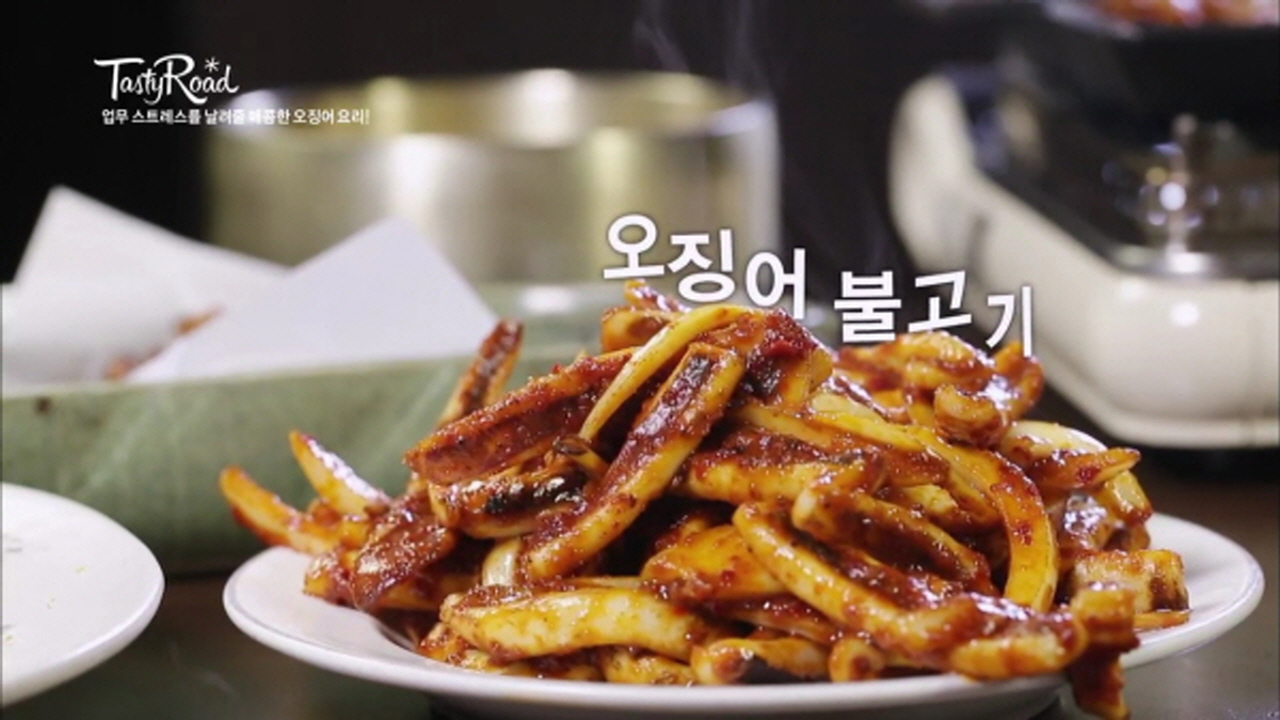 [강남] 매콤한 오징어 요리 <오징어 풍경>