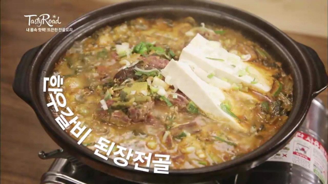 [용산] 내 몸 속 핫팩 전골요리 <식객삼천>
