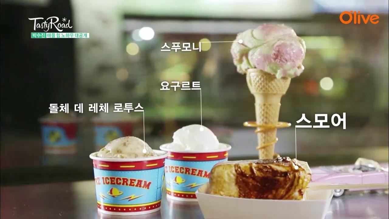 [강남] 뉴욕 유학파 스타일 <프리즈 아이스크림>