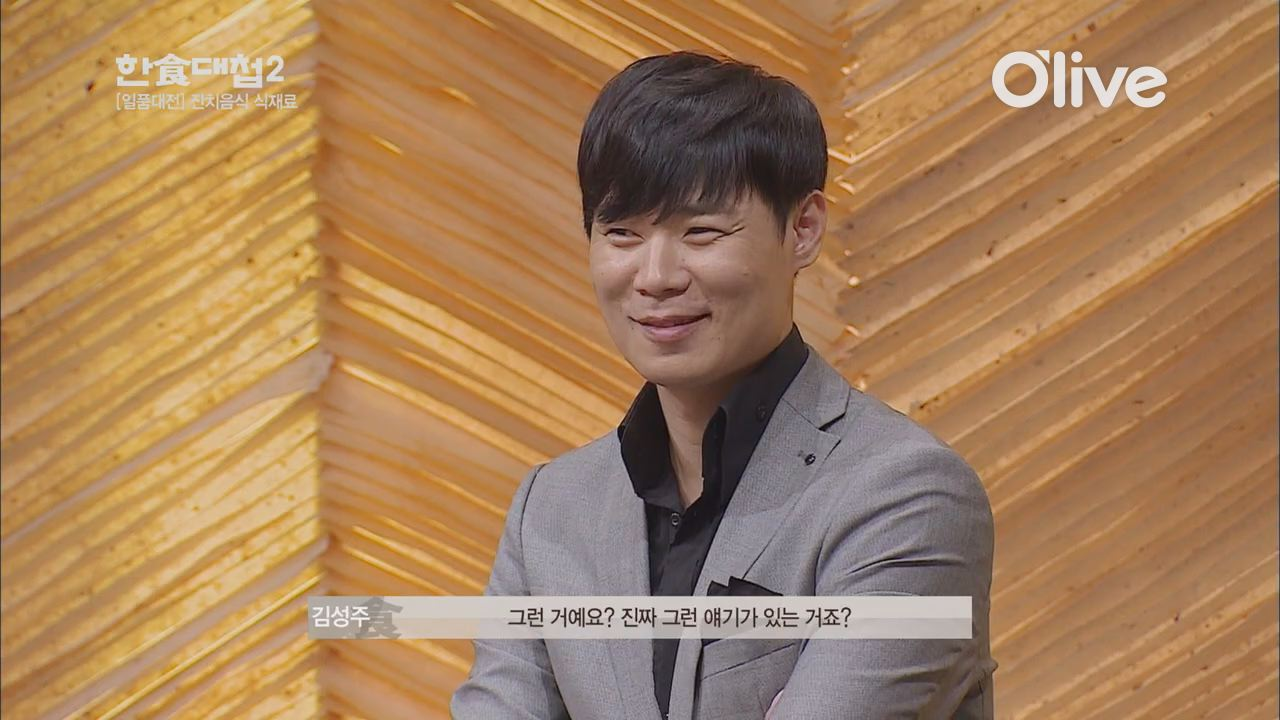 MC 김성주 낚는 제주팀의 내공