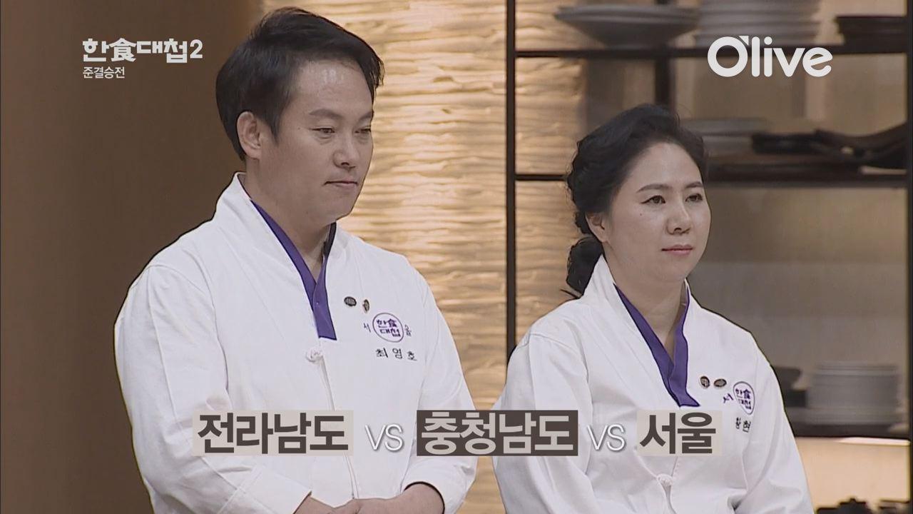 서울, 충남, 전남! 준결승팀 전력비교  한식대첩2 11화