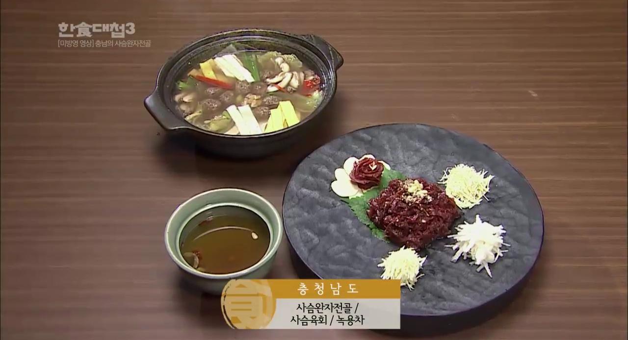 한식대첩3 1회 레시피 <충남의 사슴완자 전골>