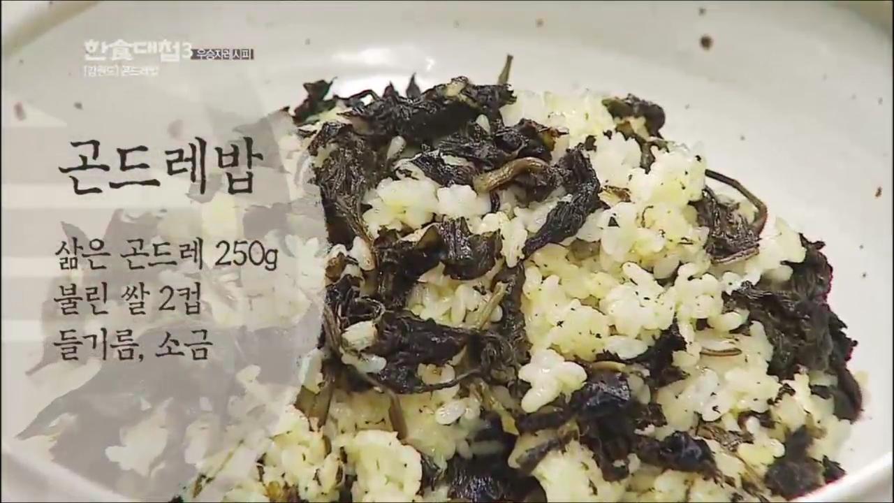 한식대첩3 1회 우승자레시피 <강원도의 곤드레밥>