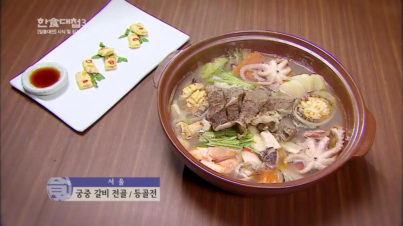 한식대첩3 1회 레시피 <서울의 궁중갈비전골>