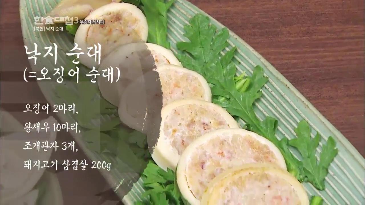 한식대첩3 3회 우승자레시피 <북한의 낙지 순대>