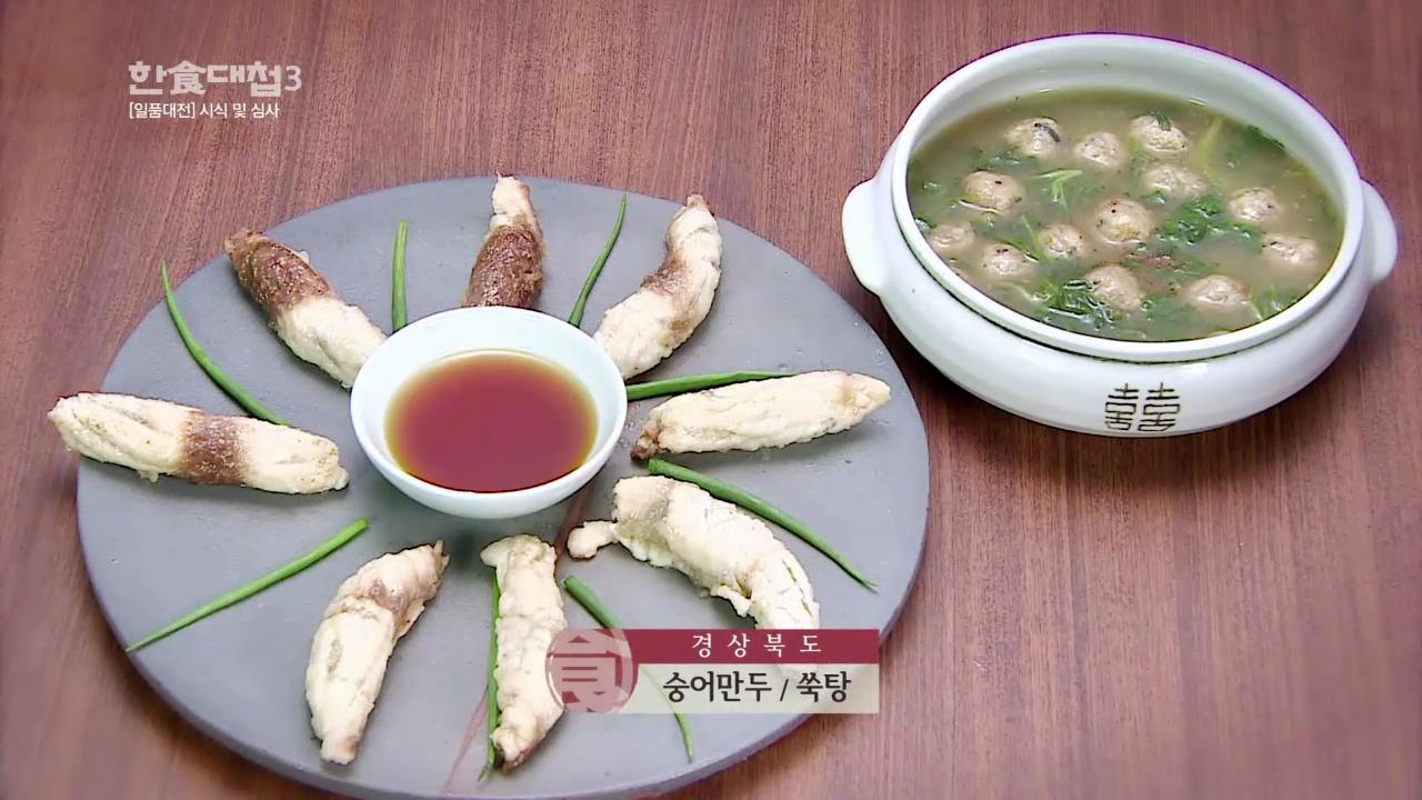 한식대첩3 3회 레시피 <경상북도의 숭어만두>