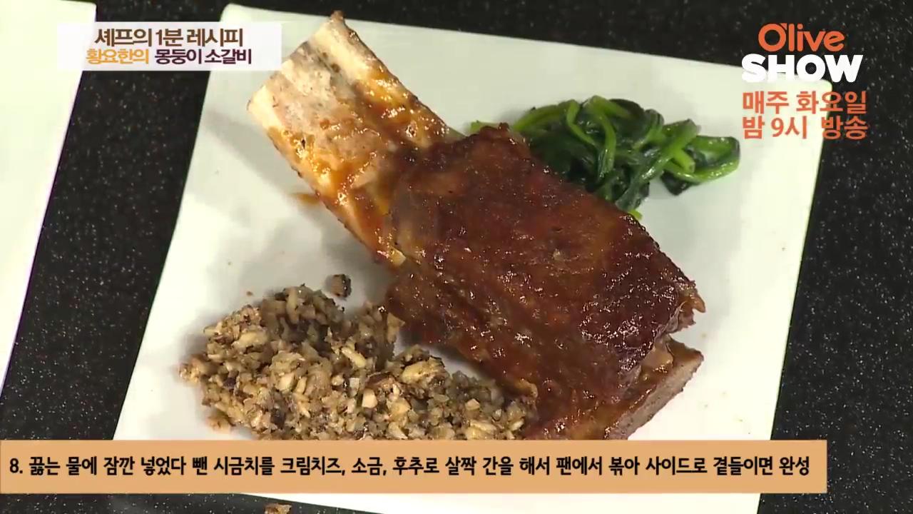 뜯어먹는 맛이 있는 초간단 <몽둥이 소갈비>