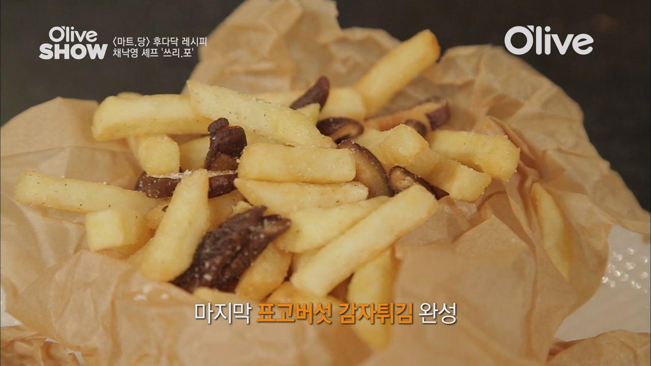 마트 감자튀김으로 만드는 채낙영의 <쓰리.포>