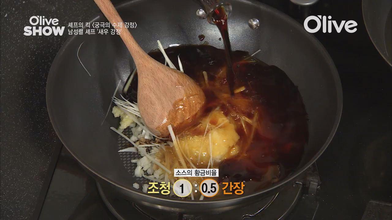 집에서도 손쉬운 강정 소스 만들기 비법 공개!