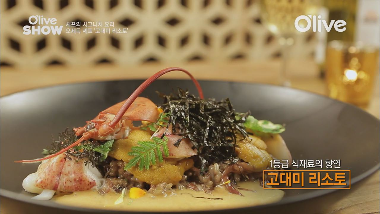 올리브쇼 사상 가장 비싼 식재료로 만드는 고대미 리소토