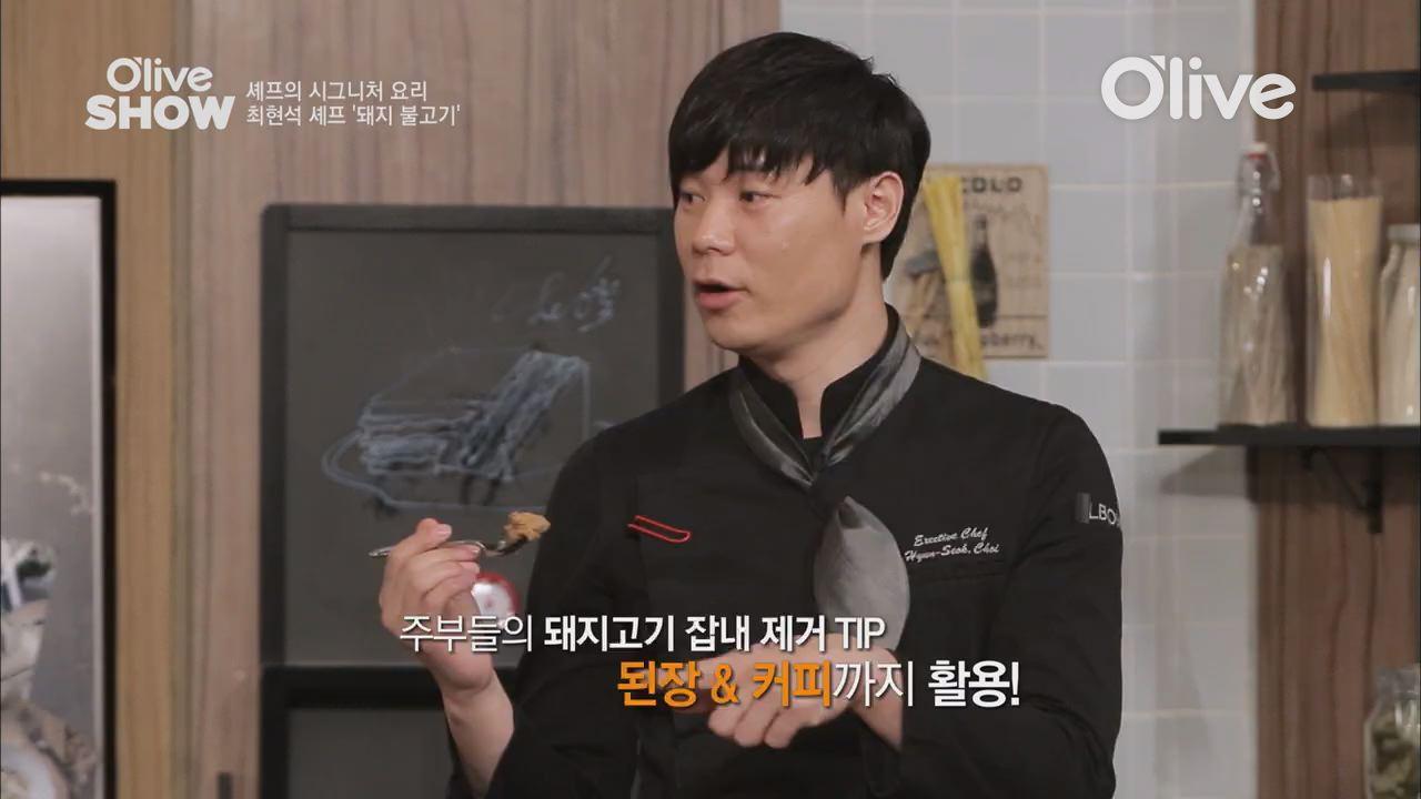 크레이지 셰프, 최현석 셰프의 수비드 공법 삼겹살 공개