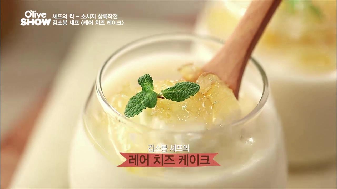 김소봉 셰프의 <레어 치즈 케이크>
