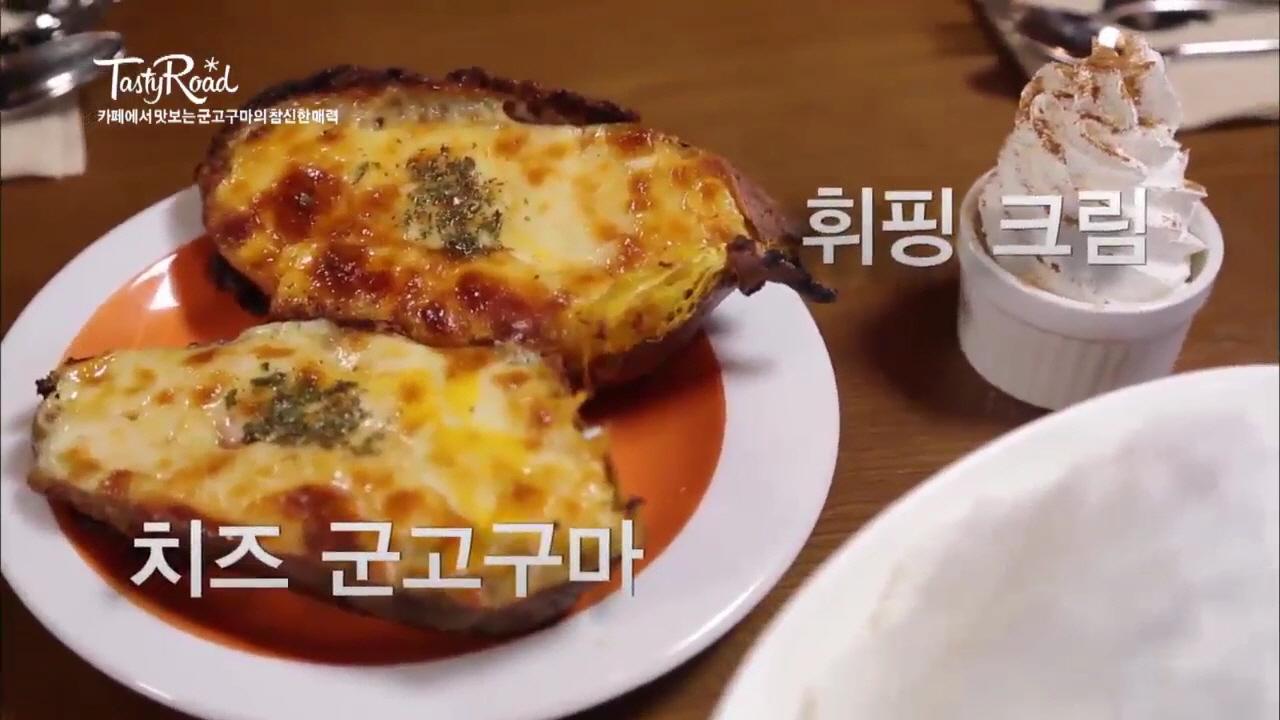 [마포] 군고구마의 매력 <UFF>