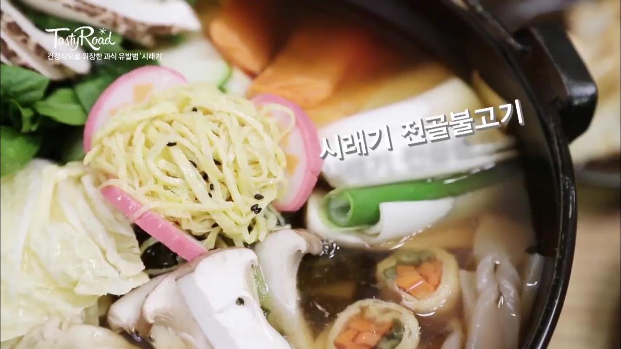 [대치] 건강식의 화려한 변신 <미스터 시래기>