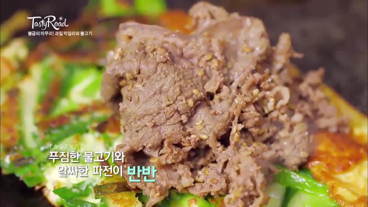 [마포] 퓨전 불고기 & 슬러쉬 막걸리 <모우모우>
