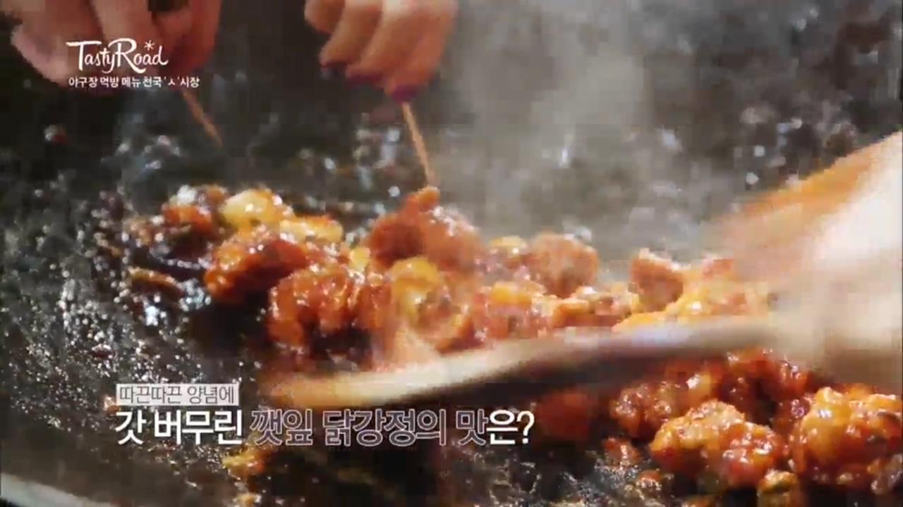 [잠실] 깻잎과 닭강정의 조화 <깻잎닭강정>