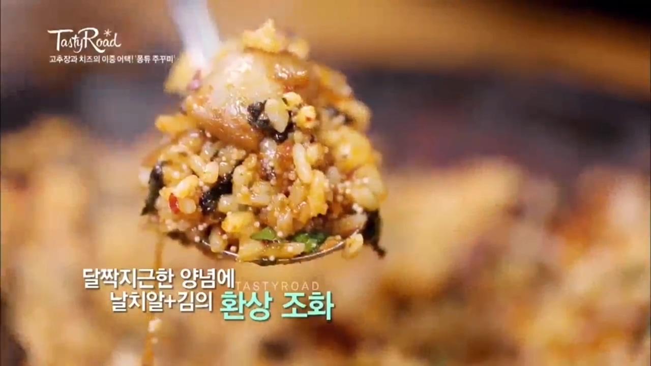 [종로] 쭈꾸미의 매콤한 유혹 <오쭈>