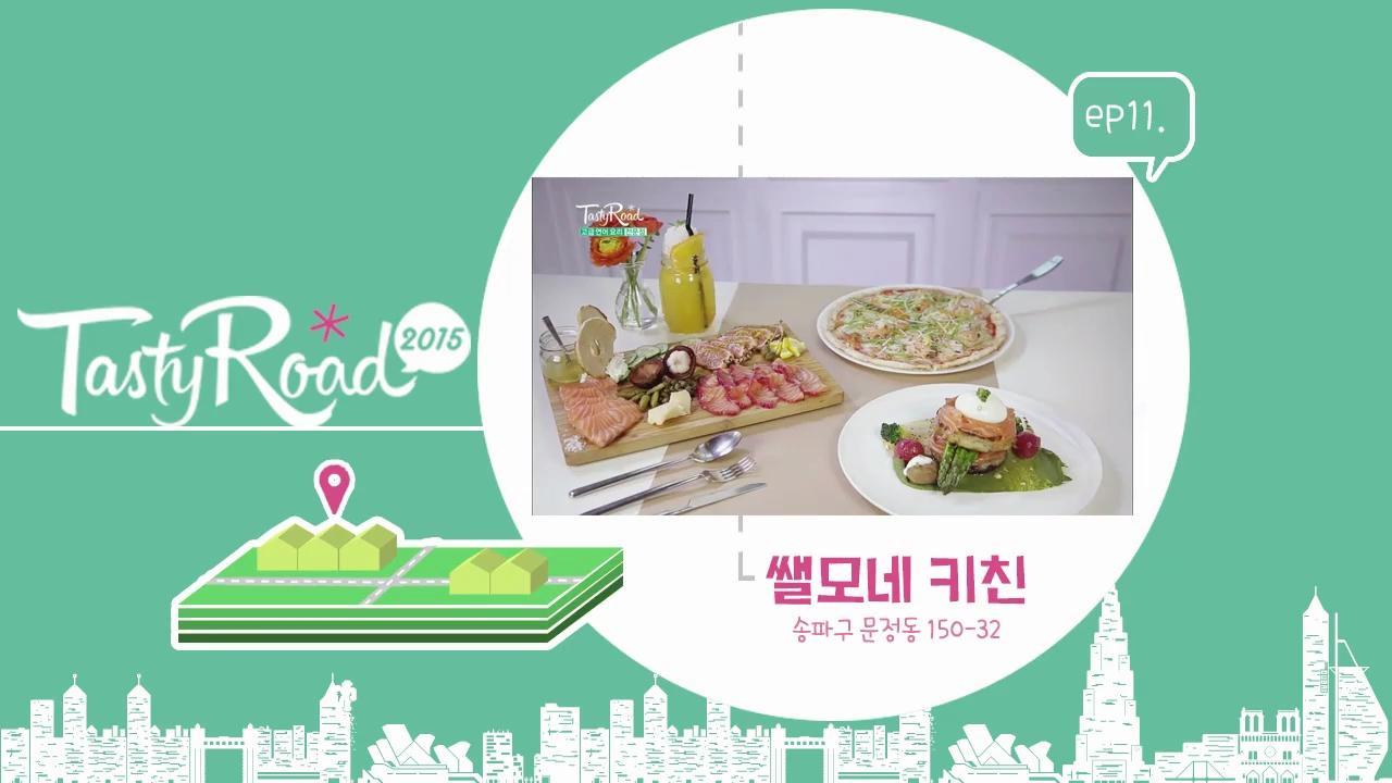 [송파] 연어의 무한변신~ <쌜모네 키친>