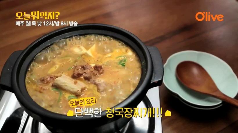 독보적인 맛! 고소하고 단백한 <청국장>