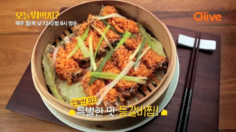 찹쌀에 돌돌~ 특별한 맛의 <등갈비찜>