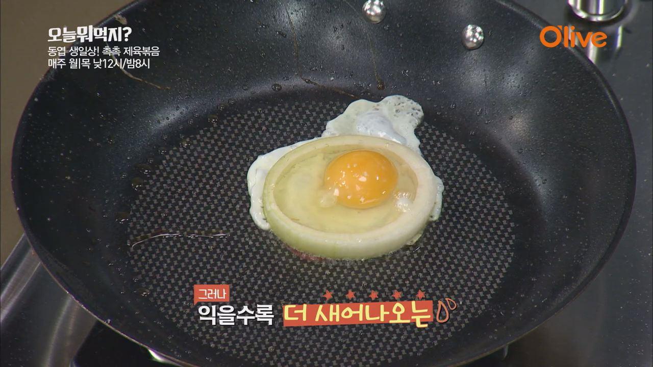 어디서도 볼 수 없는 동엽만의 특별한 계란후라이 비법!