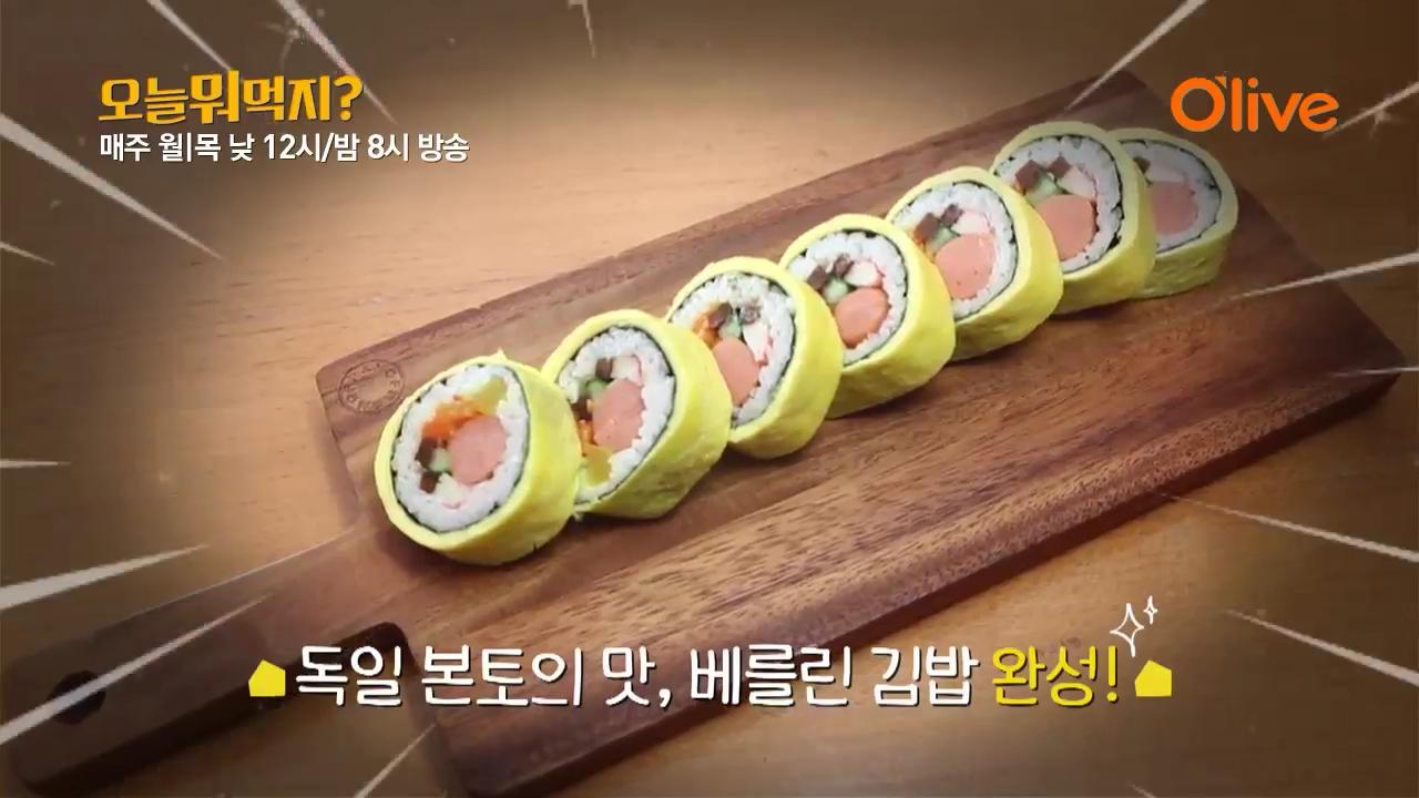 성시경의 <베를린 김밥>