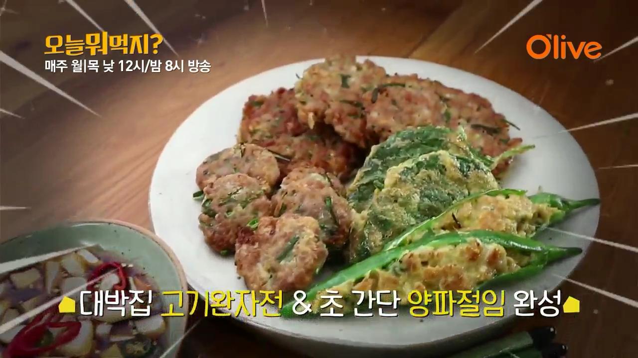 광장시장 전 할머니의 <고기완자전 & 양파절임>