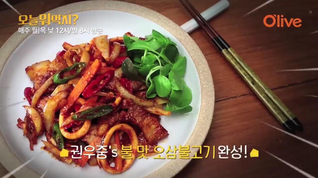 감칠 맛과 불 맛의 조화 <오삼불고기>