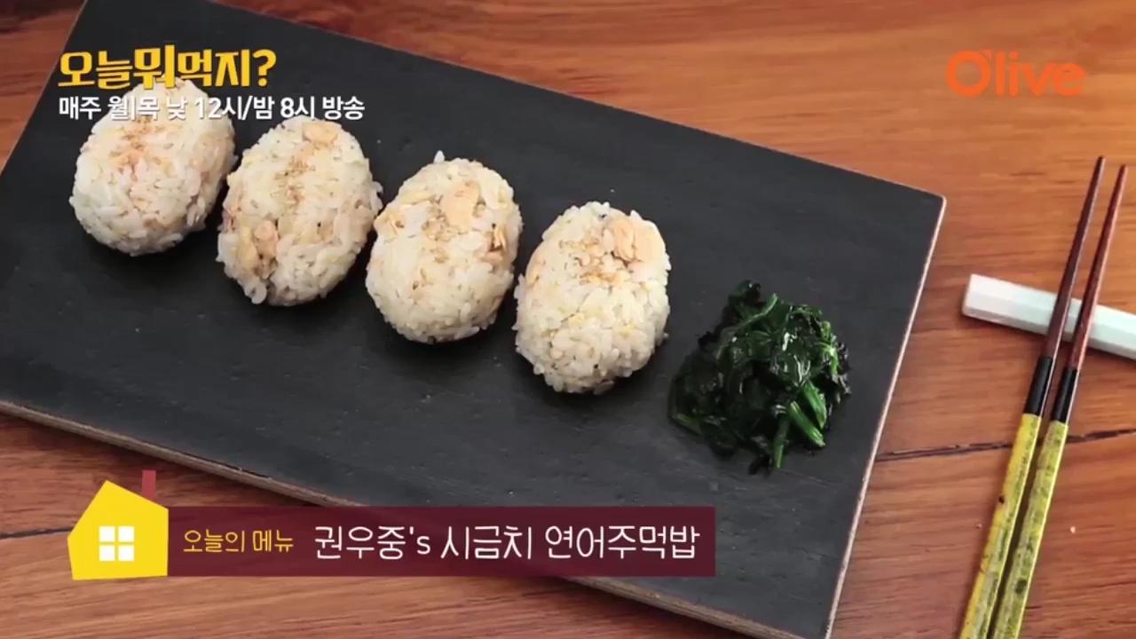 <연어 시금치 주먹밥>