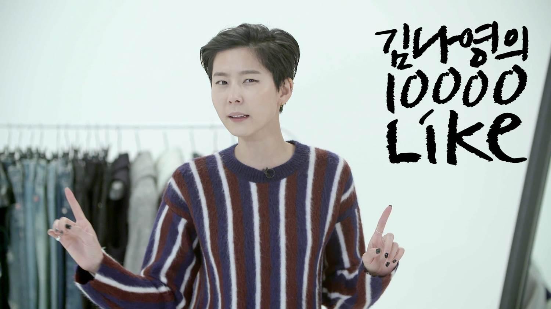 [김나영의 1만 라이크] 데님 편