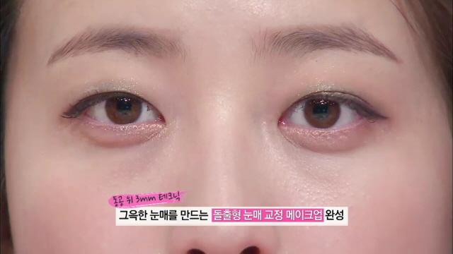 [겟잇뷰티 15화] Ⅴ. 눈매 교정 메이크업(2) : 돌출된 눈