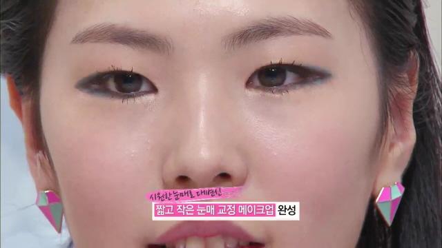 [겟잇뷰티 15화] Ⅵ. 눈매 교정 메이크업(3) : 짧고 작은 답답한 눈