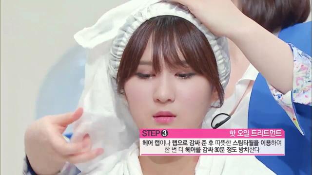 [겟잇뷰티 16화] Ⅲ. 핫 오일 트리트먼트