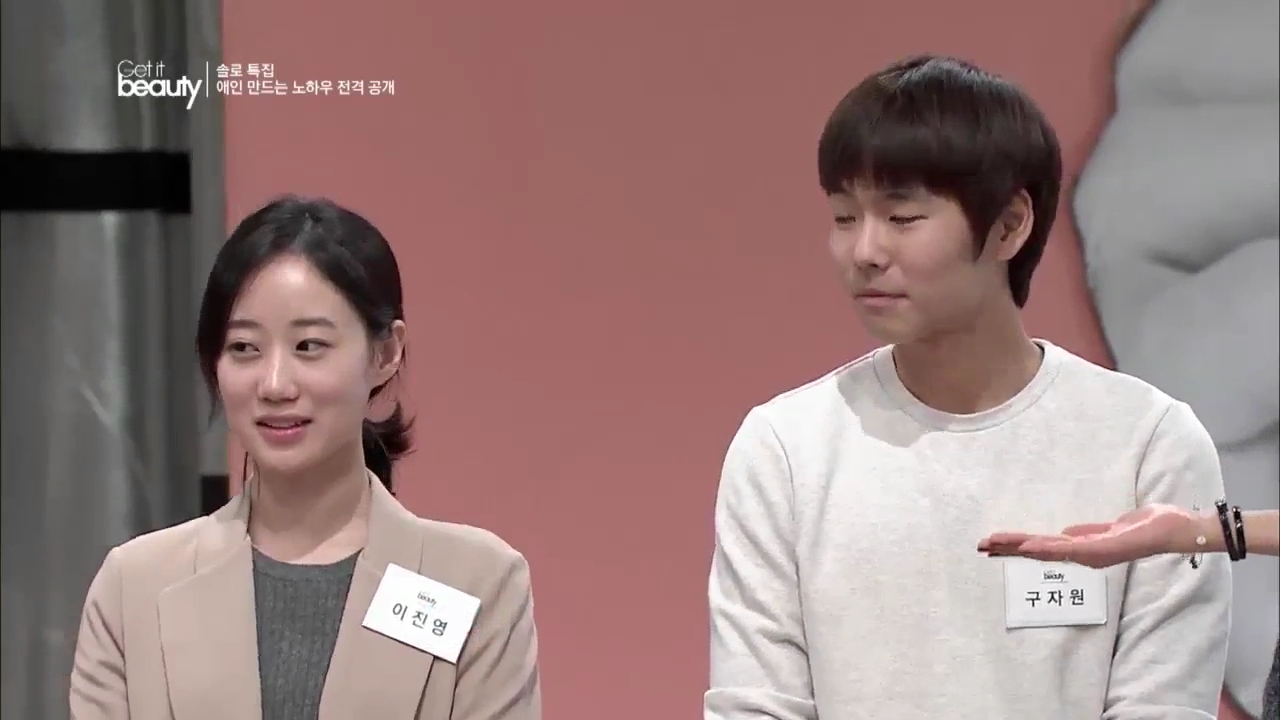 [겟잇뷰티 36화] Ⅰ. 솔로 특집 : 킹카 & 퀸카 뽑기