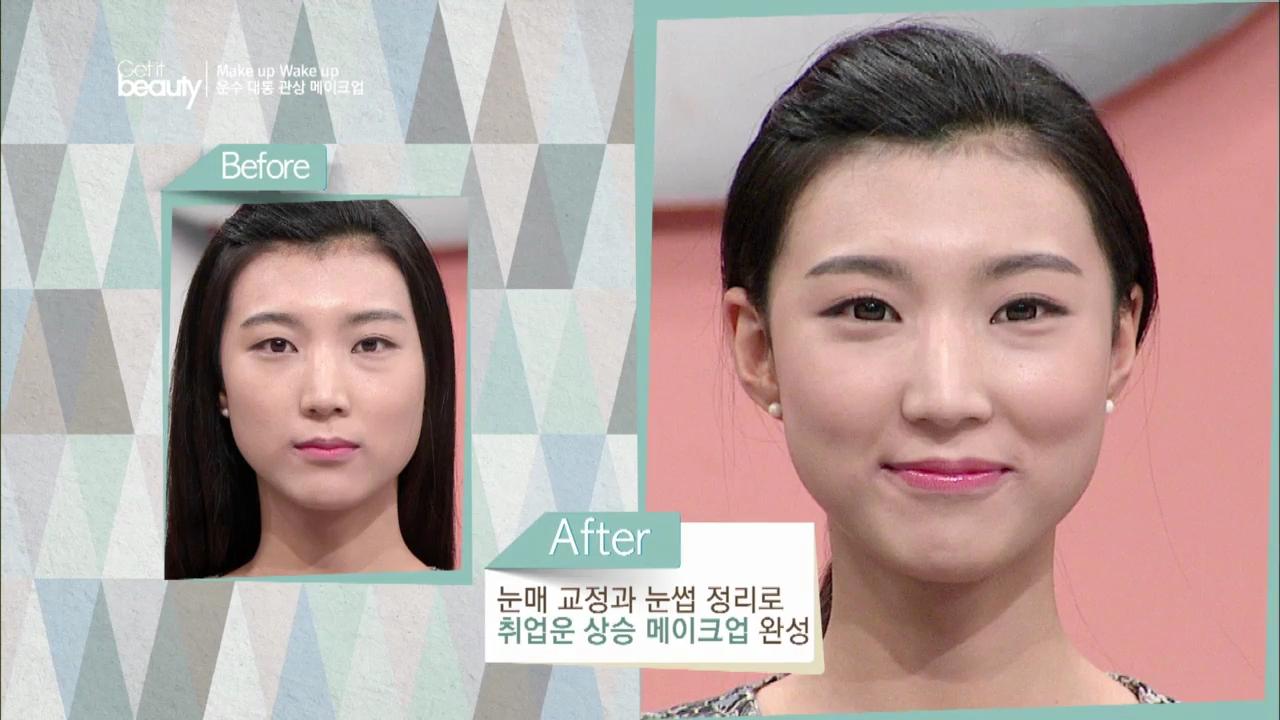 [겟잇뷰티 37화] Ⅱ. Make up Wake up : 취업운 상승 메이크업