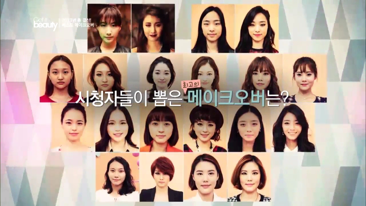 [겟잇뷰티 39화] Ⅰ. 베스트 메이크 오버 TOP 5