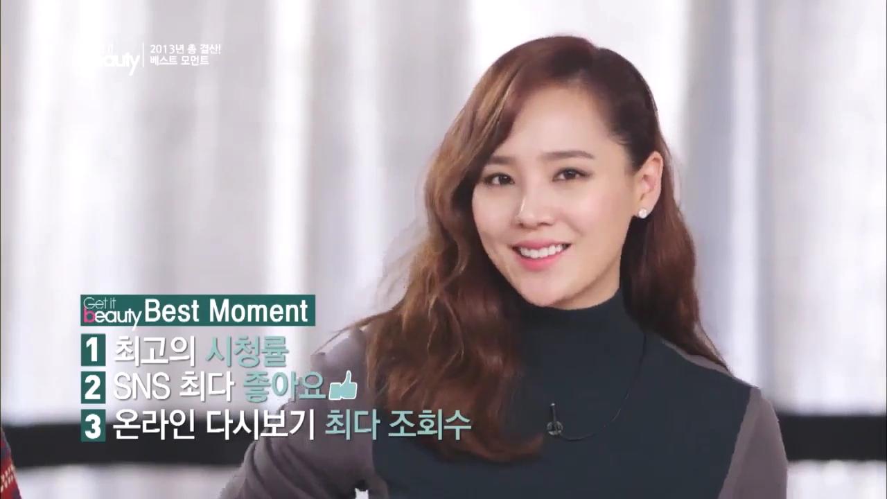 [겟잇뷰티 39화] Ⅱ. 베스트 모먼트 TOP 3