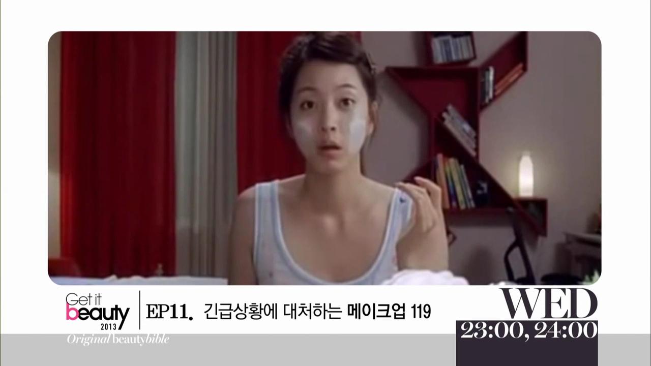[겟잇뷰티2013] 11화 예고