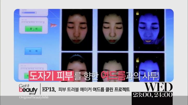 [겟잇뷰티2013] 13화 예고