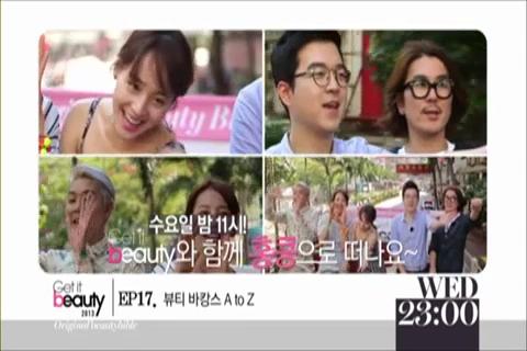 [겟잇뷰티2013] 17화 예고
