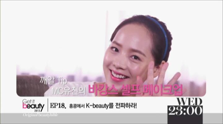 [겟잇뷰티2013] 18화 예고