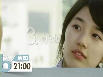 [겟잇뷰티2013] 25화 예고