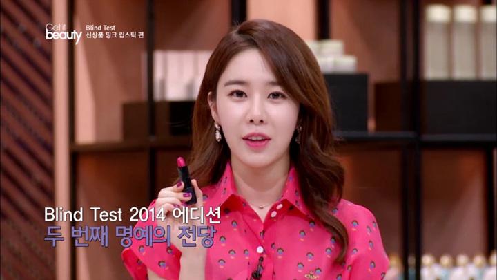 [겟잇뷰티 2014 3화] 여자들의 영원한 스테디셀러, 핑크 립스틱 1위 제품은?