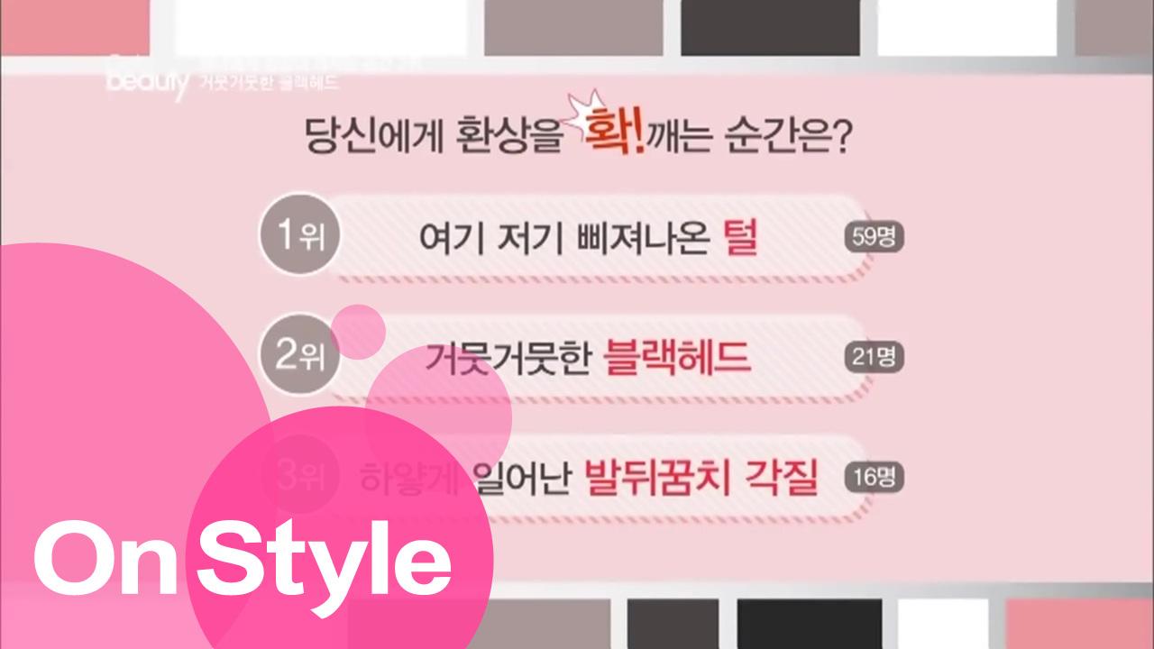 [겟잇뷰티 2014 13회] Ⅱ. 썸녀에게 환상이 깨지는 순간과 솔루션